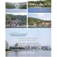 Ναυτιλιακές Οδηγίες  Ελληνικών Ακτών (Πλοηγός) Τόμος Γ