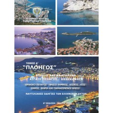 Sailing Directions of Hellenic Coasts in Greek Language (Ploigos) Volume D