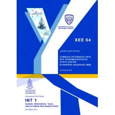 Symbols, Abbreviations, Terms used in Hellenic Issue Nautical Charts - INT1