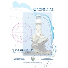 List of Lights of Hellenic Coasts (2015 edition)