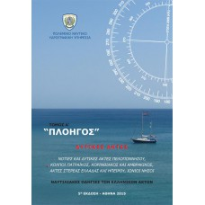 Sailing Directions of Hellenic Coasts in Greek Language (Ploigos) Volume Α