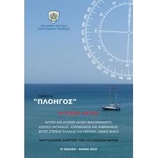Ναυτιλιακές Οδηγίες  Ελληνικών Ακτών (Πλοηγός) Τόμος Α