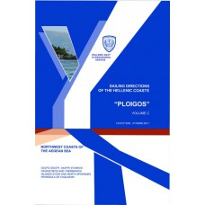Sailing Directions of Hellenic Coasts in English Language (Ploigos) Volume C