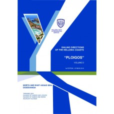 Sailing Directions of Hellenic Coasts in English Language (Ploigos) Volume D