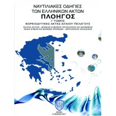 Sailing Directions of Hellenic Coasts in Greek Language (Ploigos) Volume C