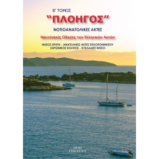 Ναυτιλιακές Οδηγίες  Ελληνικών Ακτών (Πλοηγός) Τόμος Β